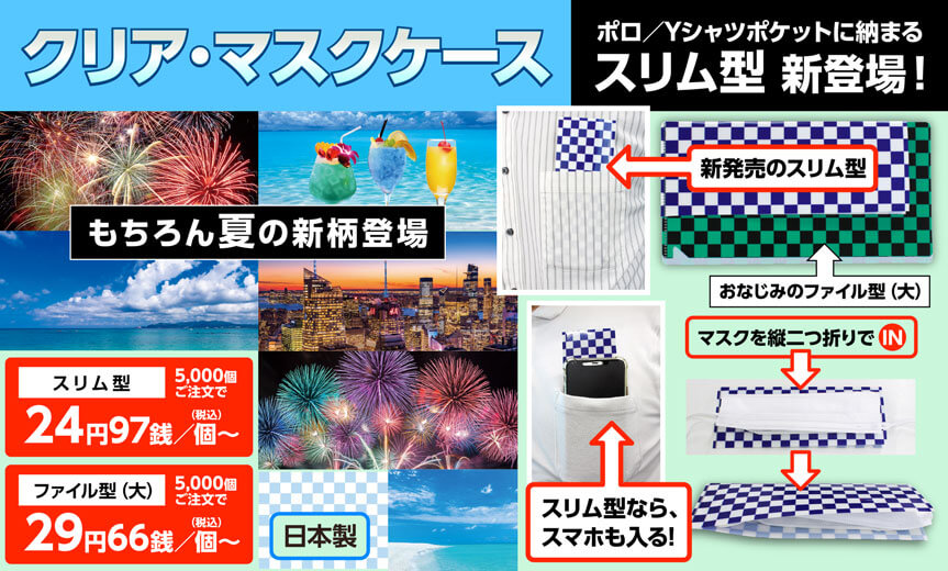 クリア・マスクケースは日本製。洗えて清潔、持ち運びに便利なサイズ。スリムサイズと夏柄が新登場。