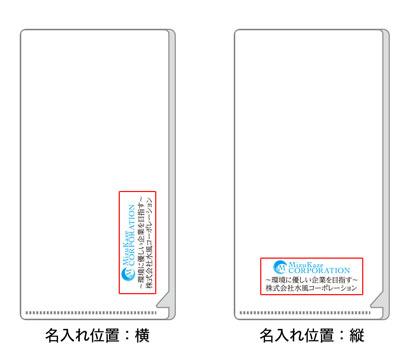 ファイル型(大)の名入れ箇所