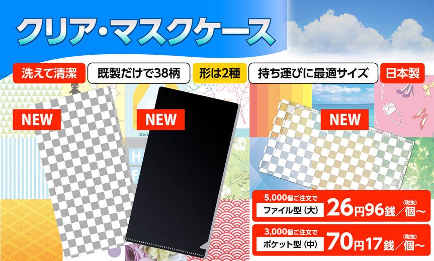 クリア・マスクケースは日本製。洗えて清潔、持ち運びに便利なサイズ。和柄のデザインが新登場。