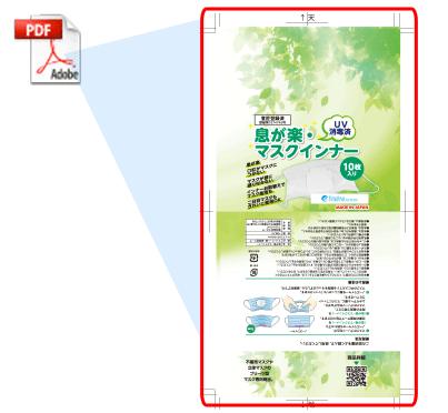 校正用PDF
