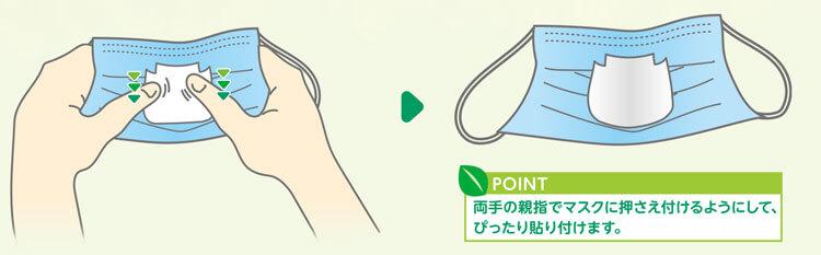 「ノベルティ・息が楽・マスクインナー」を両手の親指で押さえて、マスクのプリーツを広げながら、上から下へと順に、マスクにフィットさせていきます。