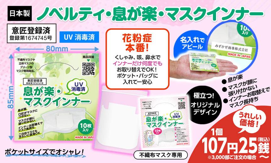 UV消毒済の「ノベルティ・息が楽・マスクインナー」がリニューアルしました!息が楽、口紅がマスクにつかない、マスクが顔に張り付かない、インナーお取替えでマスク長持ち、二日目マスクもきれいに使用OK。MADE IN JAPAN、意匠登録済。名入れでアピール、光るオリジナルデザイン、うれしい価格