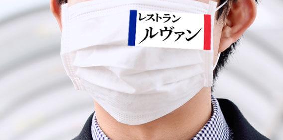 お店の宣伝にマスクシールSP