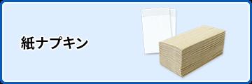 紙ナプキン・ペーパーナプキン
