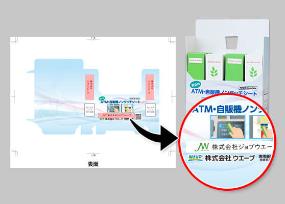 ATM・自販機ノンタッチシート印刷、既存デザイン左