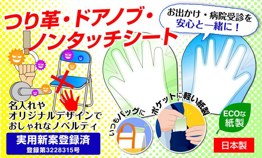つり革・ドアノブ・ノンタッチシート、お出かけ・病院受診を安心と一緒に!名入れやオリジナルデザインでオシャレなノベルティ、実用新案登録済み、ECOな紙製、日本製、いつもバッグに、ポケットに軽い紙製
