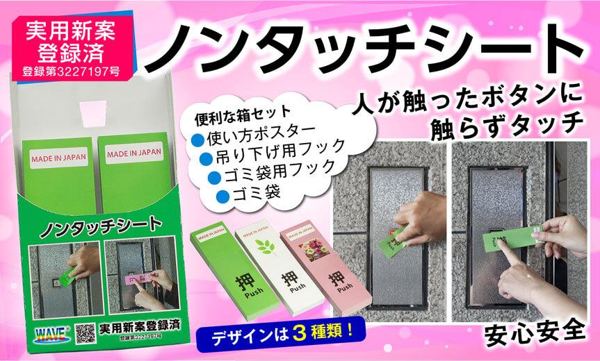 誰かが触ったボタンを触れずにタッチで安心安全!実用新案登録済のノンタッチシートは日本製。オリジナルデザインOK,既存3種から選択も可能。便利な箱セットもご用意
