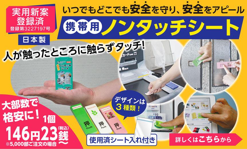 携帯用ノンタッチシート、お出かけ・病院受診を安心と一緒に!名入れやオリジナルデザインでオシャレなノベルティ、実用新案登録済、ECOな紙製、日本製、いつもバッグに、ポケットに軽い紙製