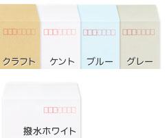 長3用紙の色