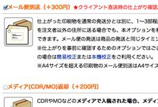 メール便別送などはショッピングカート「STEP4」で選択してください