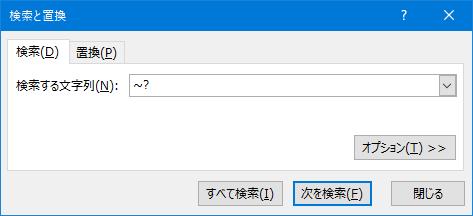 検索と置換 ダイアログボックスでキーワード検索