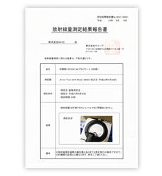 放射線量測定結果報告書