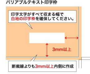 バリアブルテキスト印字位置の例