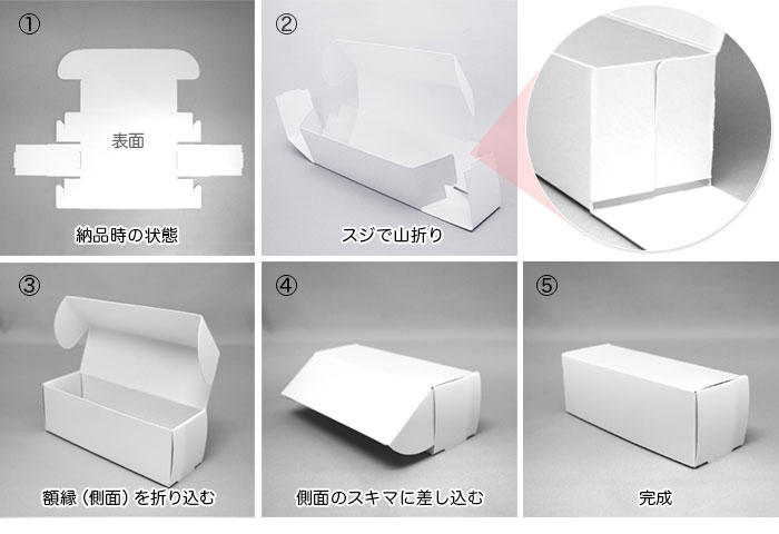 N式箱(サイド差込タイプ)の組み立て方