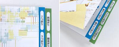 ずらし折りでインデックス付きのパンフレットを作成