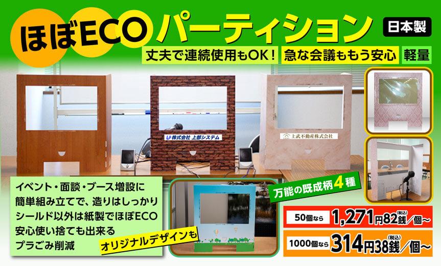 ほぼECOパーティション印刷