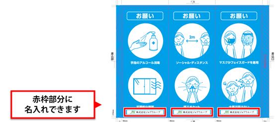 感染対策卓上POPは3箇所に名入れできます