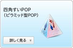 四角すい(ピラミッド型)POPへ