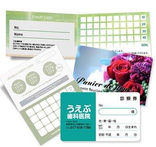 スタンプカード印刷/メンバーズカード印刷/診察券印刷