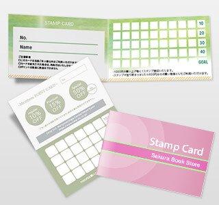 高品質なフルカラー印刷のスタンプカード印刷