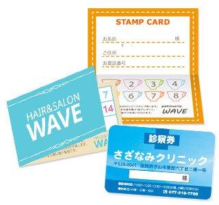 スタンプカード/メンバーズカード/診察券印刷(オンデマンド)
