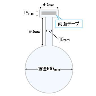 円型 直径100mm