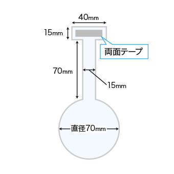 円型 直径70mm