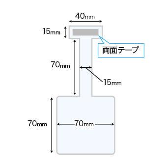 角型 70×70mm