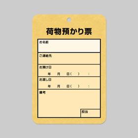 荷物預かり票