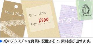 価格などが書き込めるタイプの商品タグ