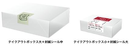 テイクアウトボックスNの封緘シールとしてご利用いただけます