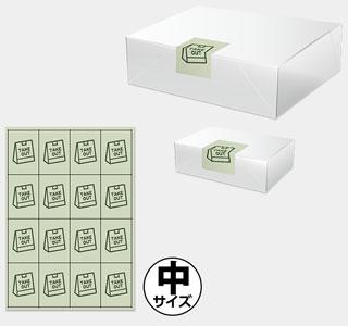 テイクアウトボックスN封緘シール