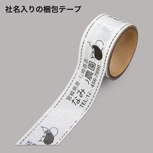社名入りの梱包テープ