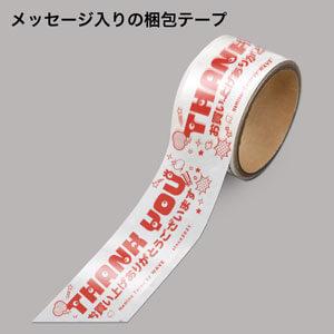 メッセージ入りの梱包テープ
