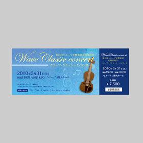 演奏会のチケット