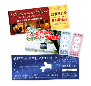 チケット印刷(オンデマンド)