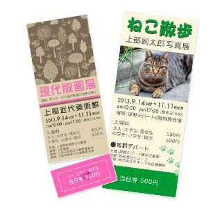 高品質なフルカラー印刷のチケット