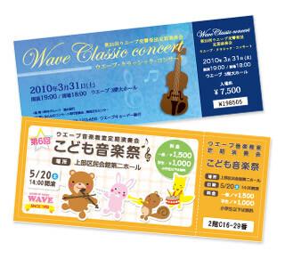 コンサートや講演会など各種イベントの入場券にはチケット印刷
