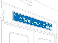 ドア上車両広告