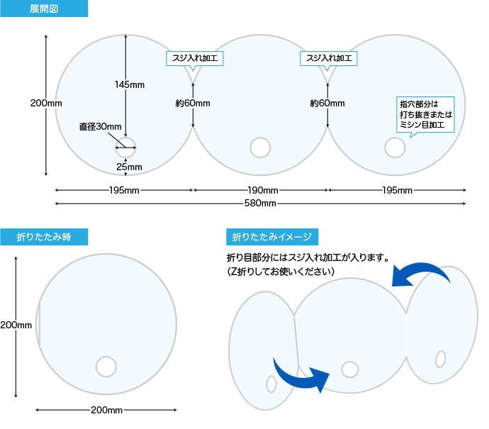 3連円形ECOうちわのサイズ