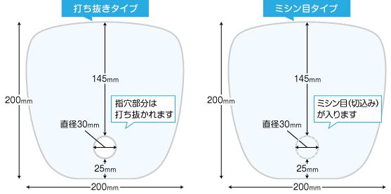四角ECOうちわのサイズ