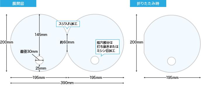 2連円形ECOうちわのサイズ
