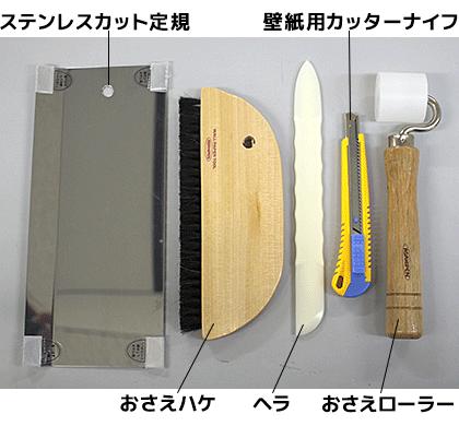 施工用道具