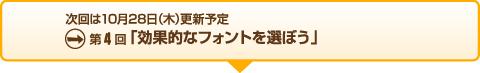 次回は「効果的なフォントを選ぼう」10月28日(木)更新予定