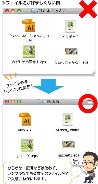 ファイル名一例