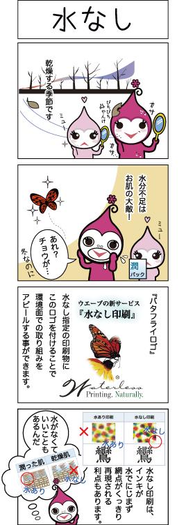 ウエーブちゃん4コマ_54