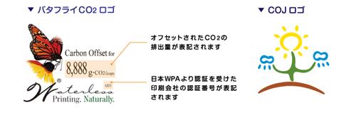バタフライCO2ロゴとCOJ ロゴ