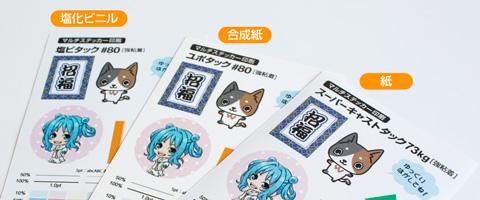 シール/ステッカー印刷