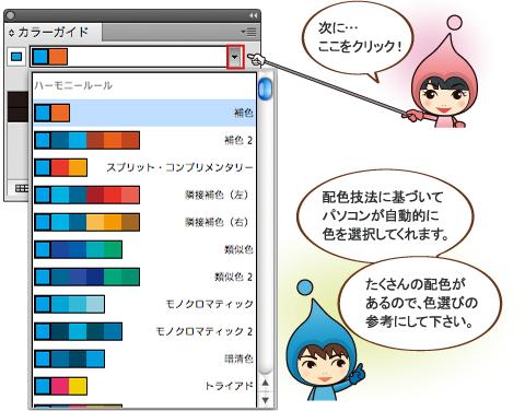 配色技法に基づいてパソコンが自動的に色を選択してくれます。