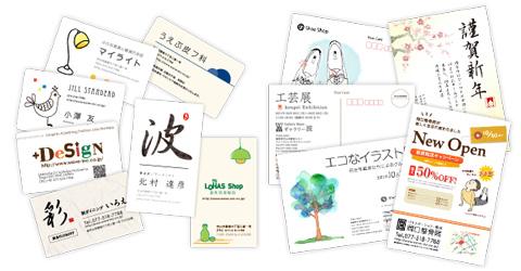 オンデマンド印刷「名刺/ポストカード」